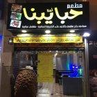 مطعم لمة حبايبنا