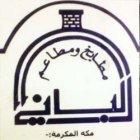 Al Bani Restaurant