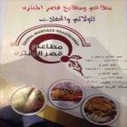 Qaser Al Montzah Restaurant and Kitchen