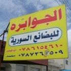 Al Jawabra for Syrian Goods