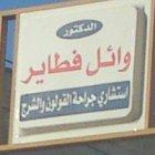 الدكتور وائل فطاير