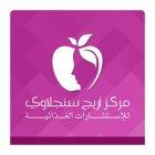 اخصائية التغذية اريج بسام سنجلاوي