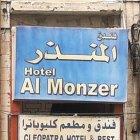 Al Monzer Hotel