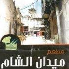 Midan El Sham