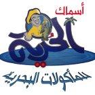 Al Horriya Fish