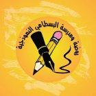 Al Bustami Primary Schools