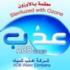شركة عذب للمياه