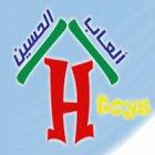 العاب الحسين
