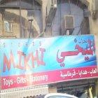 Al Mikhi Stores
