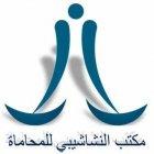 Al Nashashibi For Legal Services