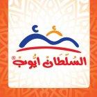 Sultan Ayub Restaurant