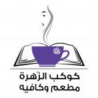 Kawkab Al Zuhra Restaurant And Cafe