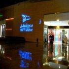 Dhahran Mall