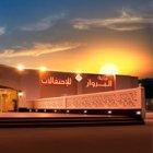 Al Birwaz Wedding Halls