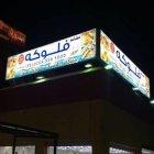 Al Fallouka Seafood