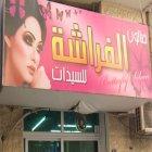 Al Farashah Women Salon