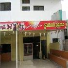 Al Mahdi Restaurant