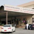 Dammam Central Hospital