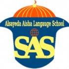 مدرسة ام المؤمنين السيدة عائشة للغات