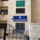 دائرة تسجيل أراضي غرب عمان