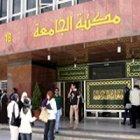مكتبة الجامعة الاردنية