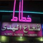 Shua'a Aal Huda