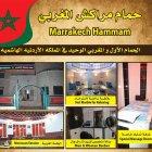 Marrakech Moroccan Hammam