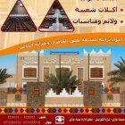 Azaem Naj Al Shatieyah Restaurant
