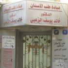 Dr. Khaled Youssef Zoubi Clinic