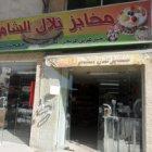 Telal Al Sham Bakeries