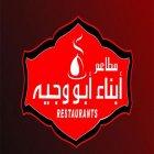 Abu Wajeeh Sons Restaurant