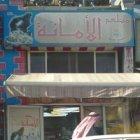 Al Amanah Restaurant
