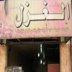 Al Ghazal Pastries