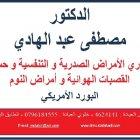 الدكتور مصطفى عبد الهادي