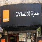 Hamza Telecom