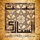 Bayt Al Sinnari
