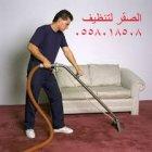 Al Saqir Cleaning Est