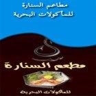 Al Sannarah Restaurant