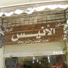 Al Anees Salon - Salt - Downtown