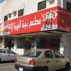 Najmat Al Jazeerah Restaurant