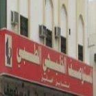 مستوصف الخليج الطبي