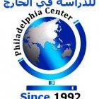 مركز فيلادلفيا للدراسة في الخارج