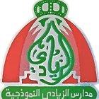 Alzyadi Private Schools