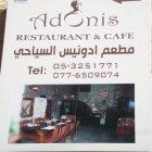 مطعم أدونيس السياحي