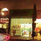 Manal Al Alem Center