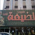 AL Daya'a Al Khadraa Shawerma