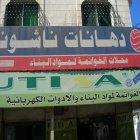 Al Ghawanima Building Materials Stores