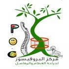 مركز البروفيسور لجراحة العظام والمفاصل - الدكتور فريح ابو حسان