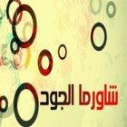 Al Joud Shawirma