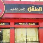 Al Manqal Chicken Tikka
